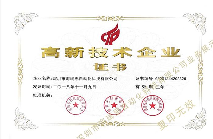 高新技术图片证书.png
